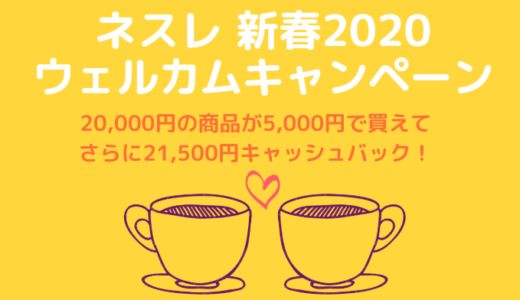 ネスレ 新春2020ウェルカムキャンペーン【ECナビで21500円ゲット】20,000円の商品が5,000円で買える