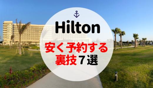 ヒルトンホテルに安く予約・泊まる裏技7選