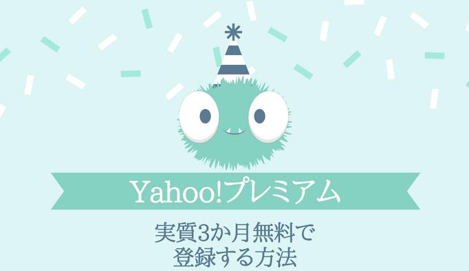 ヤフープレミアム無料2019年9~2月【最大6か月無料キャンペーン ...