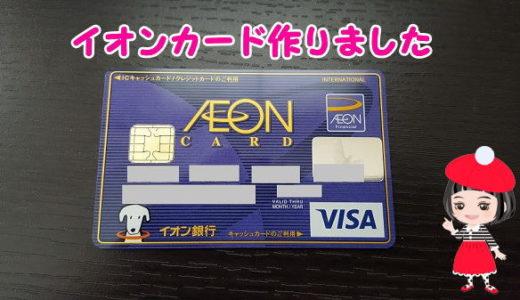 イオンゴールドカード最短2か月後のインビ狙いでイオンカードセレクト発行!