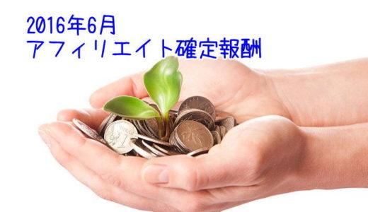 2016年6月のアフィリエイト確定報酬は180万円