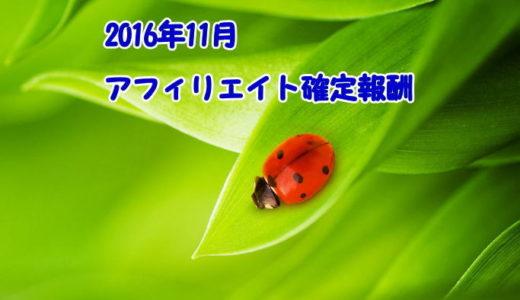 2016年11月アフィリエイト確定報酬は250万円超
