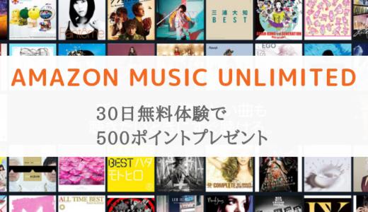 Amazon music unlimitedの無料体験登録で500ポイントプレゼント