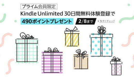 Kindle Unlimitedの30日無料体験登録で490ポイントプレゼント