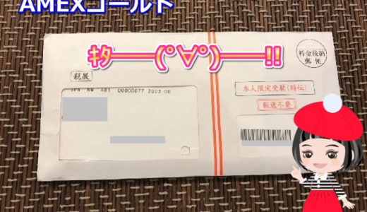 AMEXゴールドスピード到着!申込みからカード到着まで3日