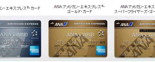 【激得】ANAアメックス(ANA AMEX)大量マイル獲得キャンペーン
