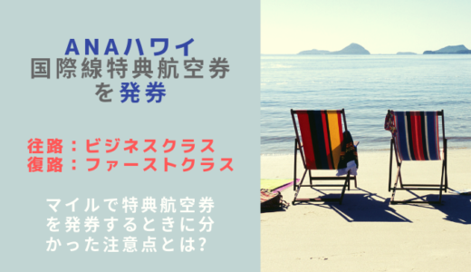 ハワイ家族4人特典航空券でファースト+ビジネス発券!予約で気付いた注意点とは?