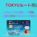 TOKYUルート開通!【ANAマイル交換レート75%】ANAマイラーの新常識へ