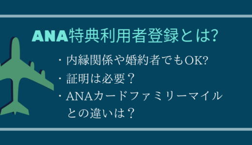 ANA特典航空券を家族で利用するための特典利用者登録とは?ANAカードファミリーマイルとの違いや内縁、婚約者でも登録できるか徹底解説