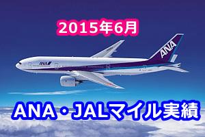 2015年6月分マイル実績【ANA3.3万・JAL3.3万マイル獲得】