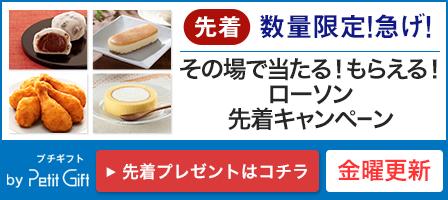 ローソンプレミアムロールケーキを先着1万名にプレゼント【ヤフプレ会員限定】
