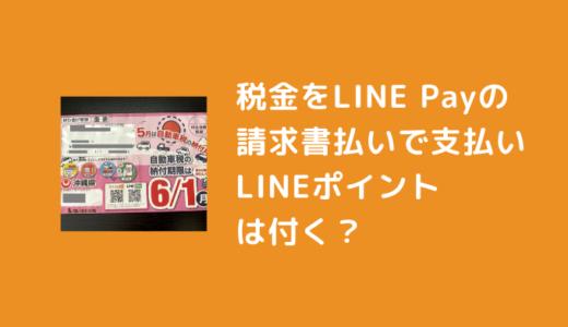 LINE Payのチャージ&ペイで自動車税を納付【還元されるポイントは何%?】