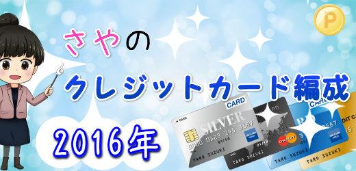 2016年のさやのクレジットカード編成はこれだ!