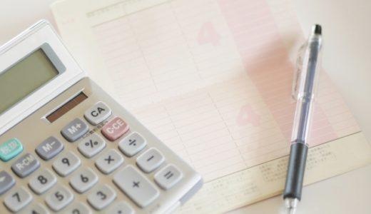 社保加入で国保税が還付され5,736ポイントタダでゲット