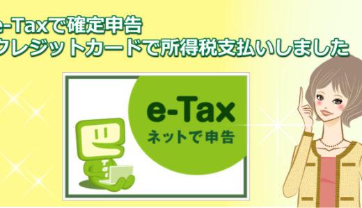 e-Taxで確定申告して所得税148万円をクレジットカード払いしました
