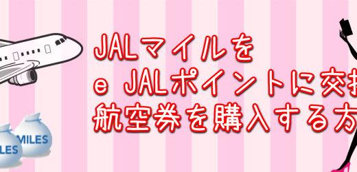 JALマイルをe JALポイントに交換して航空券代金を支払う方法