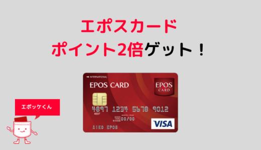 エポスカード支払い額確定でリボ払いのポイント2倍ゲット