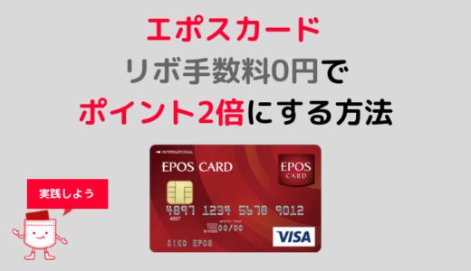 エポスカードのリボ手数料を完全無料にしてポイント2倍獲得する方法