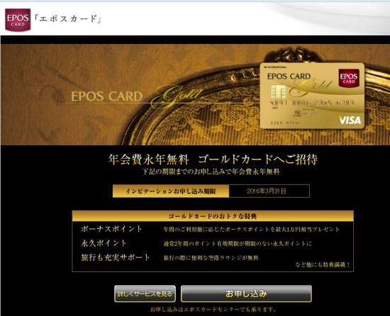 epos-gold-invitation