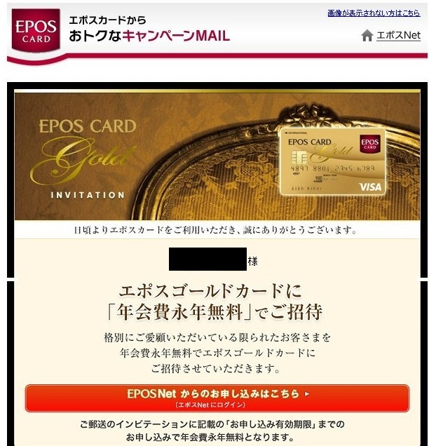epos-gold-invitation3