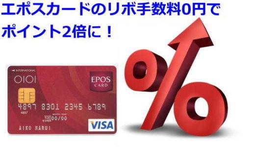 エポスカードのリボ手数料0円でポイント2倍の方法を確立
