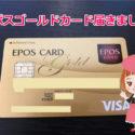 エポスゴールドカード到着!申し込みから9日目