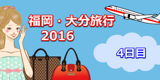 【福岡・大分旅行最終回】リーガロイヤルホテル小倉宿泊記