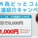 【2020年5月】外為どっとコムで11,000円バラマキ【お友達紹介キャンペーン】