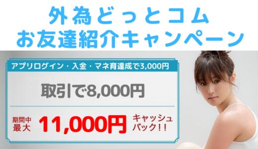 【2020年4月】外為どっとコムで11,000円バラマキ【お友達紹介キャンペーン】