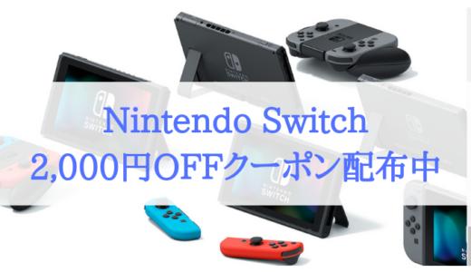 急げ!Nintendo Switch楽天で2,000円クーポン配布中!ポイント5倍デーで大量ポイント獲得可