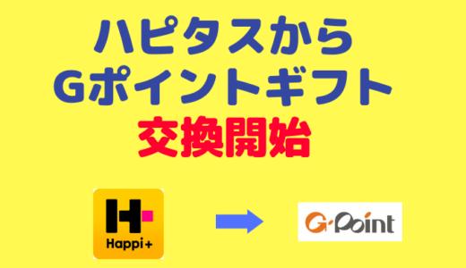 ハピタスからGポイントギフトへ交換開始!ソラチカルートが最短2か月に大幅短縮