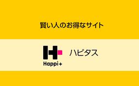 ハピタスお友達紹介キャンペーンで5,500ポイント獲得