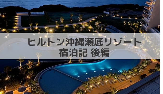 リゾート ヒルトン 沖縄 瀬底