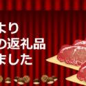 宮崎県都農町よりふるさと納税の返礼品宮崎牛が届きました