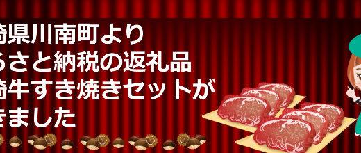楽天ふるさと納税レビュー宮崎県川南町より【宮崎牛すき焼きセット1.5kg】到着