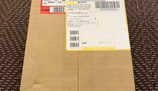 静岡県焼津市よりふるさと納税の返礼品3DS LL届きました
