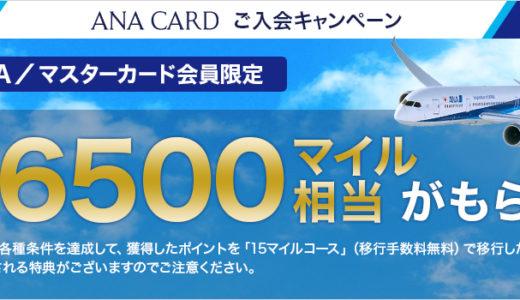ANA VISAカード入会で最大47,500マイルプレゼントキャンペーン