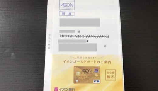 イオンゴールドカードのインビテーションキタ━━━━(゚∀゚)━━━━!!