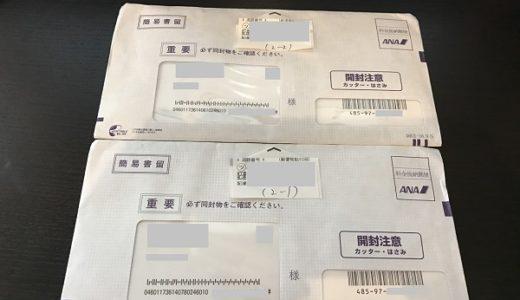 ANA株主優待8枚到着!クロス取引で1枚387円