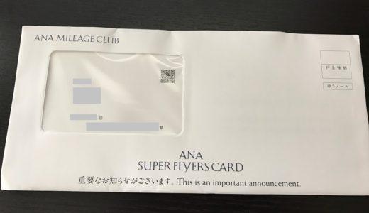 ANAスーパーフライヤーズラウンジカード2017が届きました