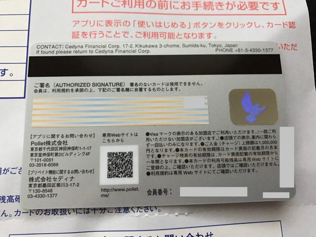 ポレットカード到着【申込みから6日目】ANA VISAプリペイド ...