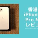 香港版iPhone11 Pro MaxをEtorenで購入【Dual SIMとシャッター音なし・Felica対応がメリット】