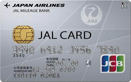 JAL系マイレージクレジットカード