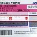 ANA株主優待券8枚確保!クロス取引でANA株主優待券を1枚387円でゲット