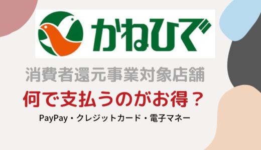 かねひではキャッシュレス・消費者還元事業対象!PayPay、クレジットカード、電子マネーお得な支払い方法はこれだ!
