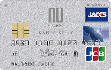 漢方スタイルクラブカード(KAMPO STYLE CLUB)徹底解説