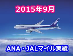 2015年9月マイル実績【ANA2.8万マイルJAL5.2万マイル獲得】