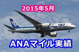 2015年5月分マイル実績【ANA3万・JAL2.5万マイル獲得】