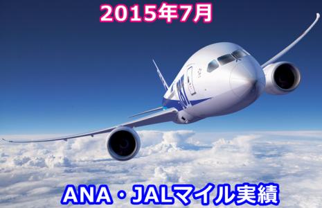 2015年7月分マイル実績【ANA2.9万・JAL5千マイル獲得】