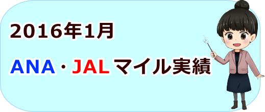 milejisseki201601.png